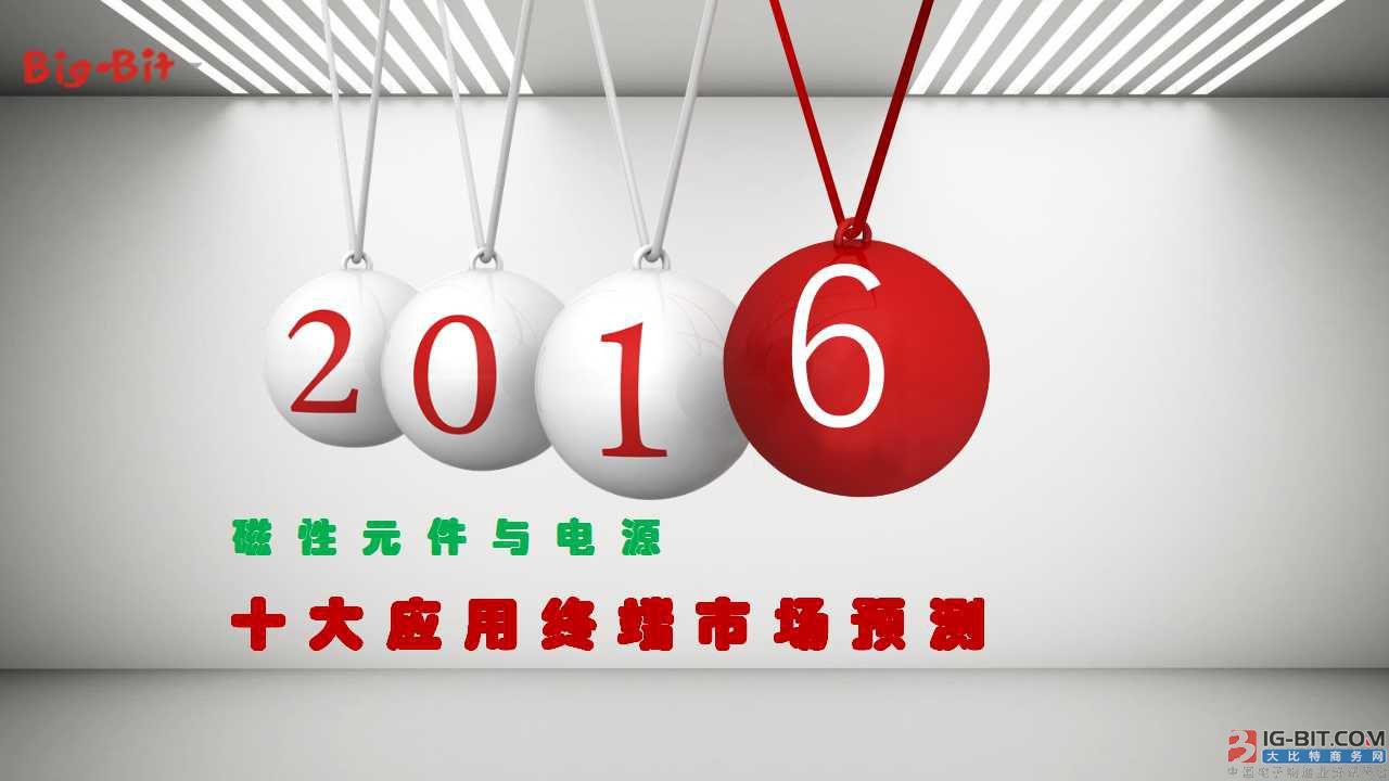 2016年磁性元件与电源十大应用终端市场预测