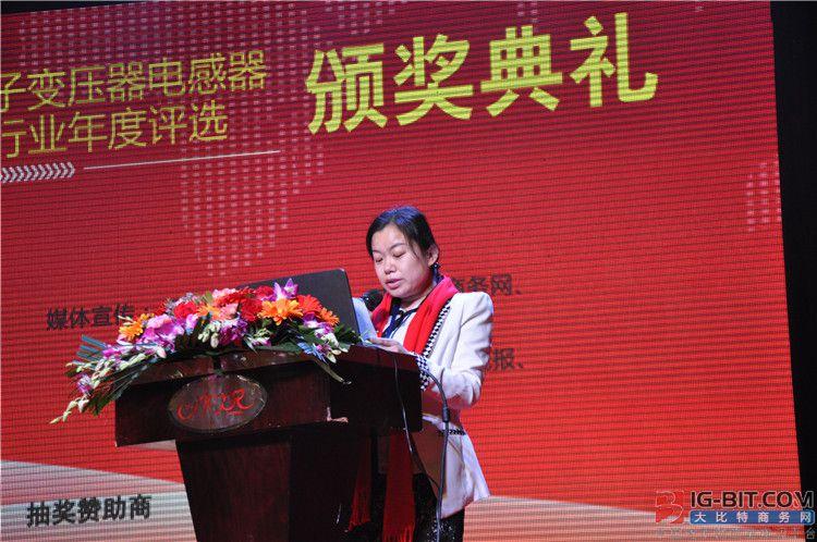 冠名赞助商深圳鹏达金电子设备有限公司总经理张燕致辞