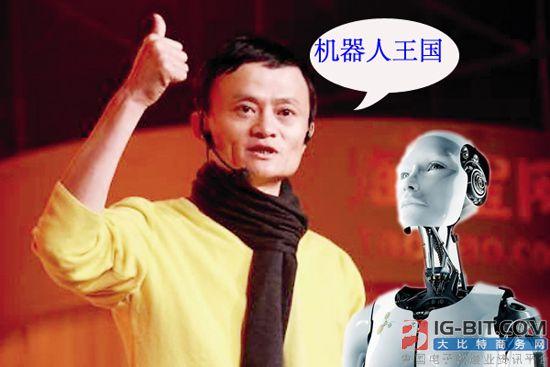 """马云野心不小 尝试做机器人""""老大"""""""