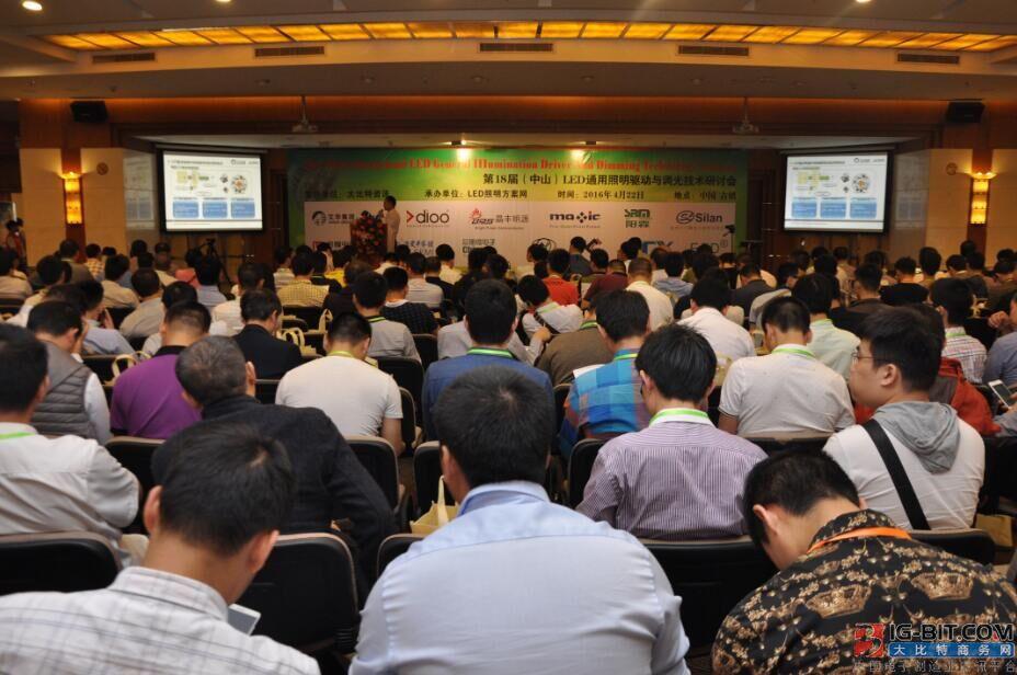 照明企业共襄盛举 中山LED驱动技术研讨会圆满落幕