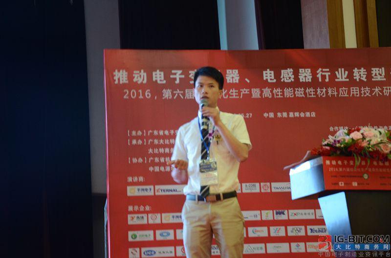 第六届自动化生产暨高性能磁性材料应用技术研讨会成功举办