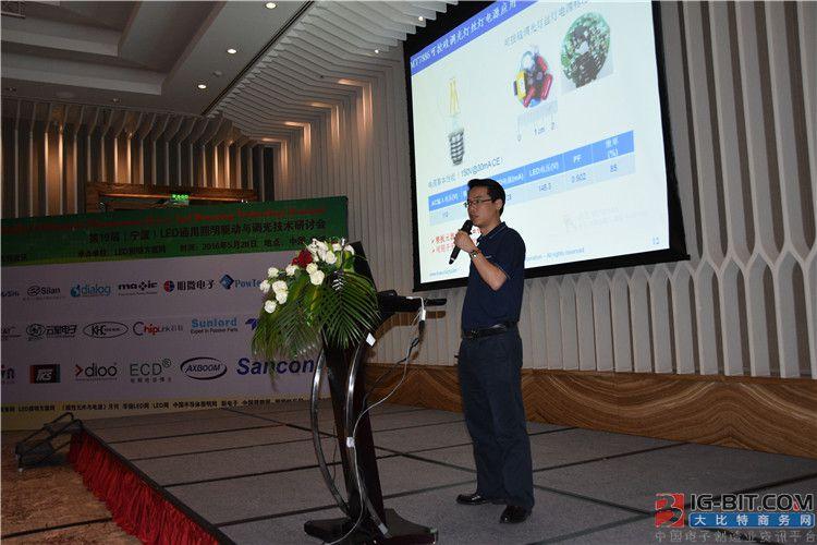 美芯晟科技(北京)有限公司销售总监钟明呈现了《2016,新产品,新技术》,他重点介绍高PF无频闪方案及智能照明方案,基于MT7990、MT7860、MT7816等产品在2.4G+MCU、BLE4.0、BLE Mesh等无线控制模式下开发出多种高/低PF、低成本、低纹波的调光调色智能照明控制方案。