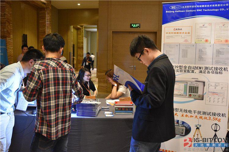 北京科环世纪电磁兼容技术有限责任公司