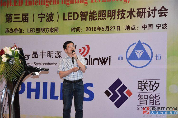 飞利浦照明(中国)投资有限公司互联照明标准总监黄峰带来《智慧照明之路》的演讲。他从五大技术的发展分析智慧照明的发展路线图;详细分析智慧照明发展的三个领域,智能家居照明,智能楼宇照明,智慧城市照明的发展方向和热点。并对智慧照明标准发展并做详细介绍。