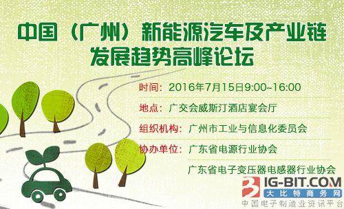 广州政府组织新能源汽车高峰论坛 推进政策落地