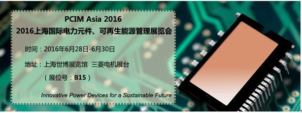 三菱电机确认出席PCIM亚洲展2016