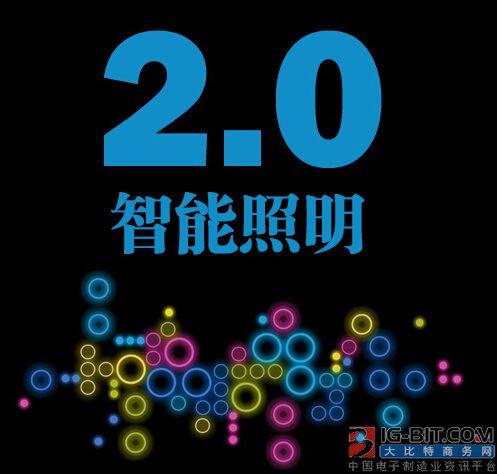 自动控制:智能照明进入2.0时代