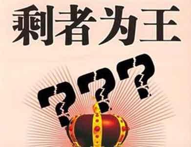"""""""剩者为王""""?听听LED行业高管们怎么说吧!"""