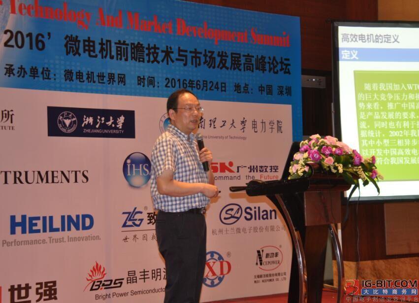 华南理工大学杨向宇教授深圳开讲 解决机器人电机难题