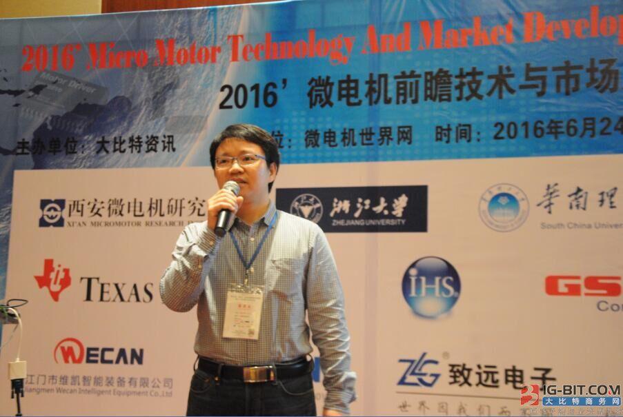 2016'微电机驱动与控制技术全国巡回研讨会演讲嘉宾TI马达驱动设计中心Wison Zuo