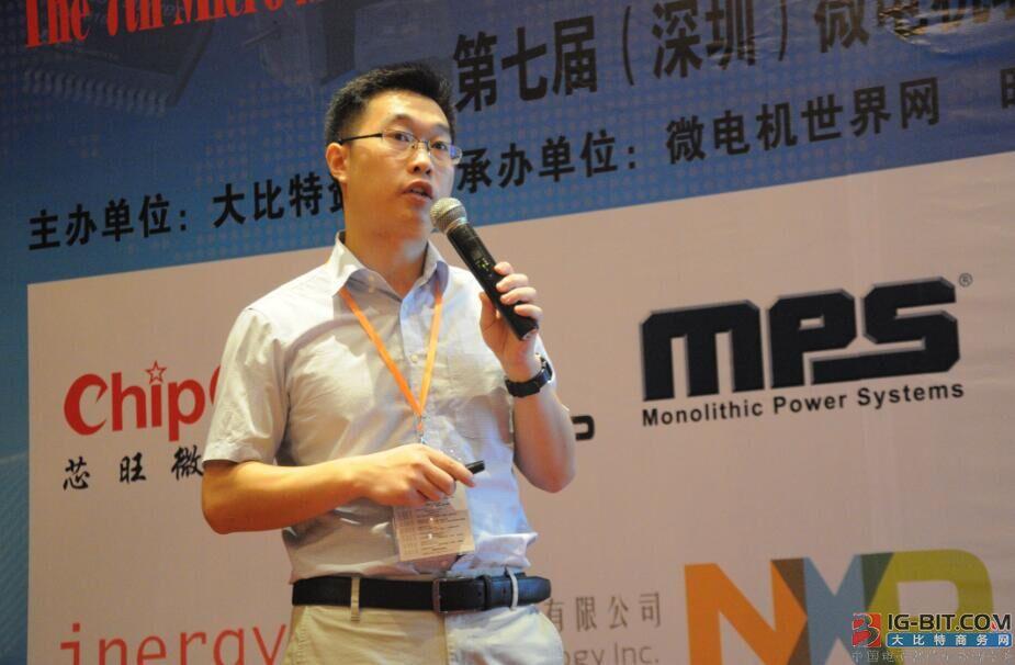 2016'微电机驱动与控制技术全国巡回研讨会演讲嘉宾芯旺微技术销售经理卢恒阳