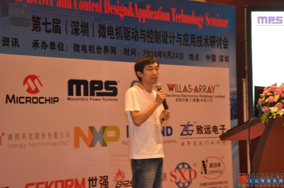2016'微电机驱动与控制技术全国巡回研讨会演讲嘉宾Mps系统应用工程师秦鸿强
