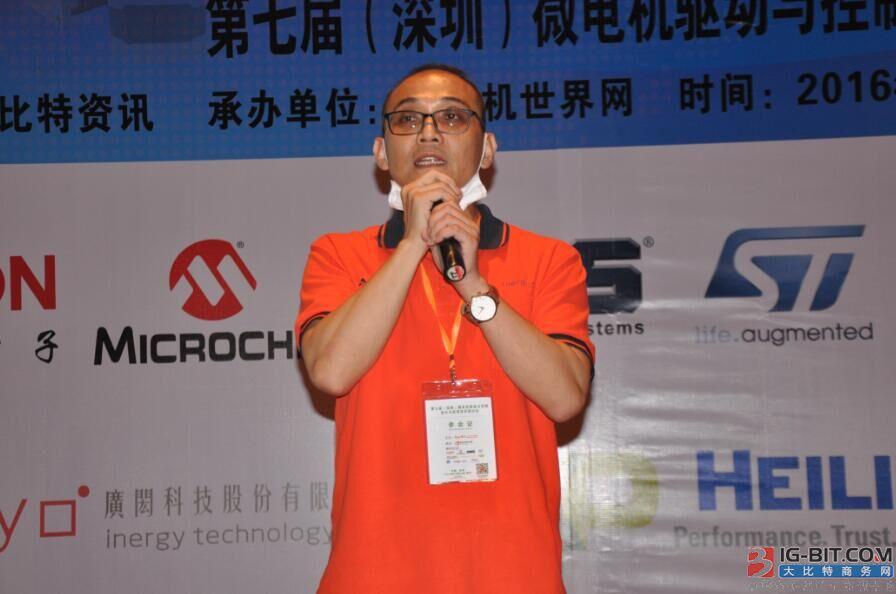 2016'微电机驱动与控制技术全国巡回研讨会演讲嘉宾广闳科技业务部部长钱英豪