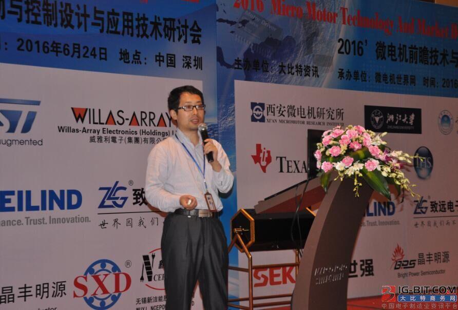 2016'微电机驱动与控制技术全国巡回研讨会演讲嘉宾NXP中国区微控制器市场经理李唐山
