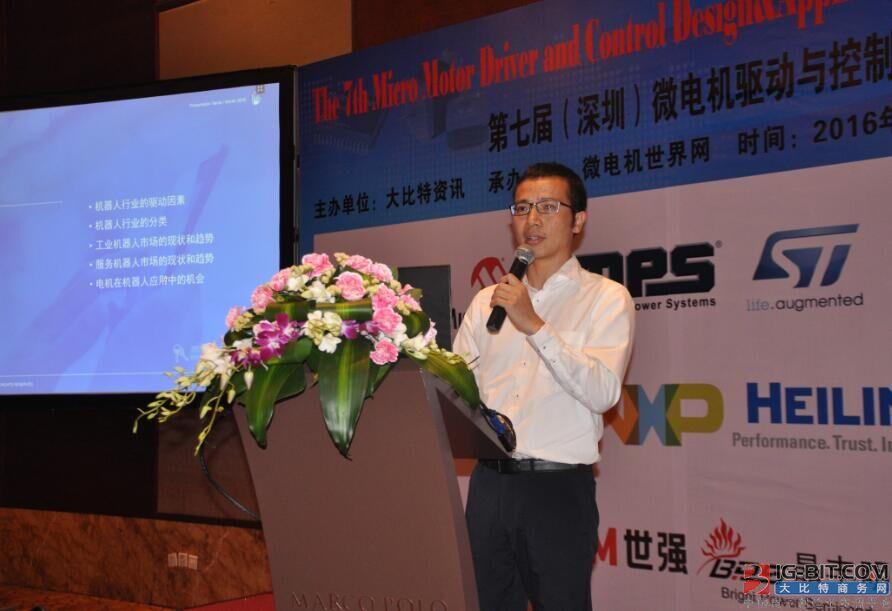 聚焦行业新发展 深圳微电机会议圆满落幕