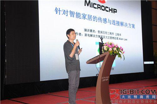 第四届(深圳)智能家居技术创新研讨会演讲嘉宾Microchip资深应用工程师王敬亭