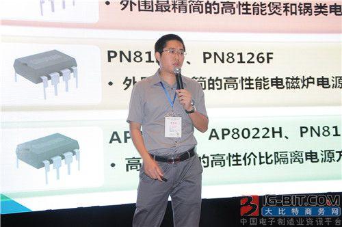 第四届(深圳)智能家居技术创新研讨会演讲嘉宾无锡芯朋微电子股份有限公司FAE经理欧伟盛