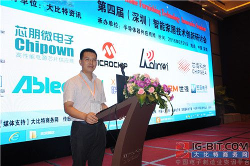 第四届(深圳)智能家居技术创新研讨会演讲嘉宾锐凌微华南区总监唐波