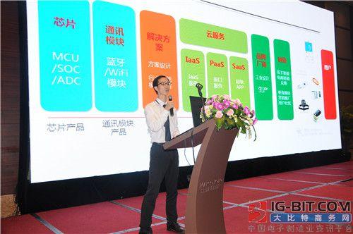 第四届(深圳)智能家居技术创新研讨会演讲嘉宾芯海科技(深圳)股份有限公司经理林俊盛