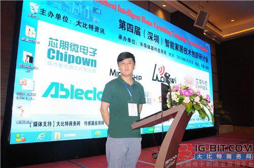 第四届(深圳)智能家居技术创新研讨会演讲嘉宾广州晓润智能科技有限公司运营总监张阳