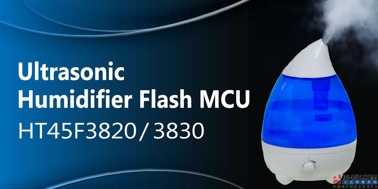HOLTEK新推出HT45F3820 / HT45F3830雾化器Flash MCU