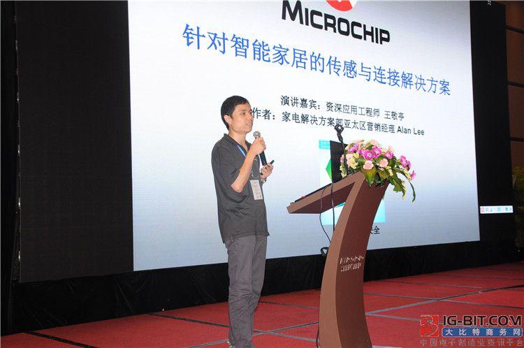 Microchip资深应用工程师王敬亭分享了《针对智能家居的传感与连接解决方案》。Microchip提供支持安全性和OTA的各种低功耗无线连接解决方案,帮助家电产品更好更安全链接互联网,以传感技术大幅度提升家电产品智能化水平。