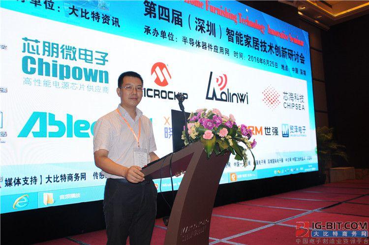 锐凌微华南区总监唐波带来《连接 智能 生态》。唐波分析了产品优势及当下市场需求,并提供更为简洁,整体成本更低,更具性价比和竞争力的解决方案。