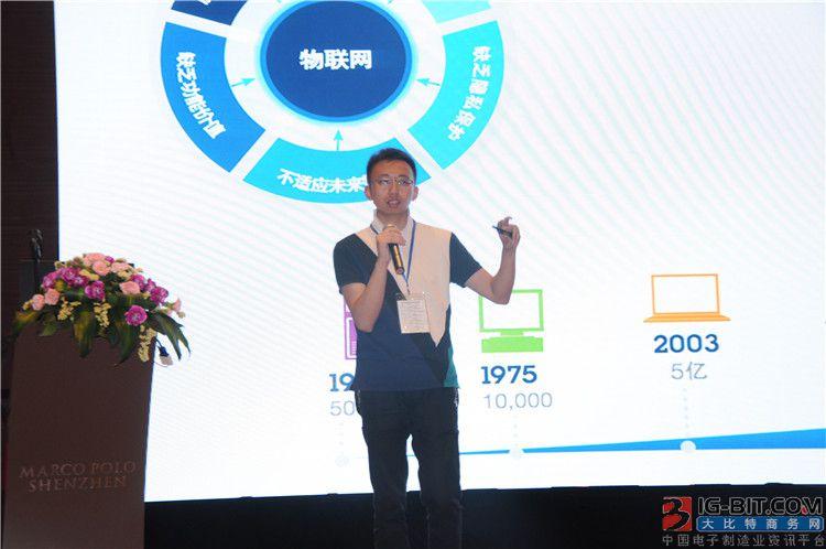 北京智云奇点科技有限公司产品负责人王明发表《IoT云平台助力智能家居技术创新》,为智能家居行业提供云端技术处理,帮助厂商提升产品网络安全和数据处理技术。