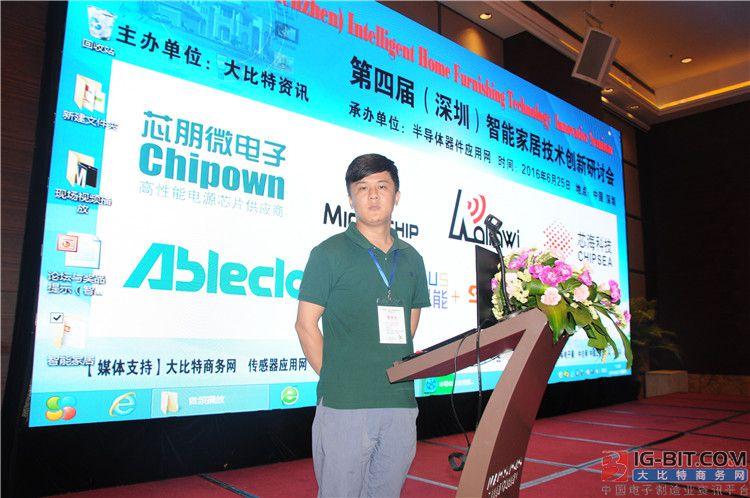 广州晓润智能科技有限公司运营总监张阳发表《晓润智能对智能家居系统的探索与思考》。张阳将以多年的从业经验,给现场听众带来更好的技术方案和建议。