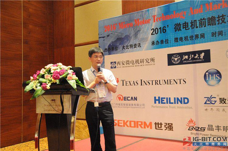 浙江大学沈建新教授《高速电机的应用与设计》