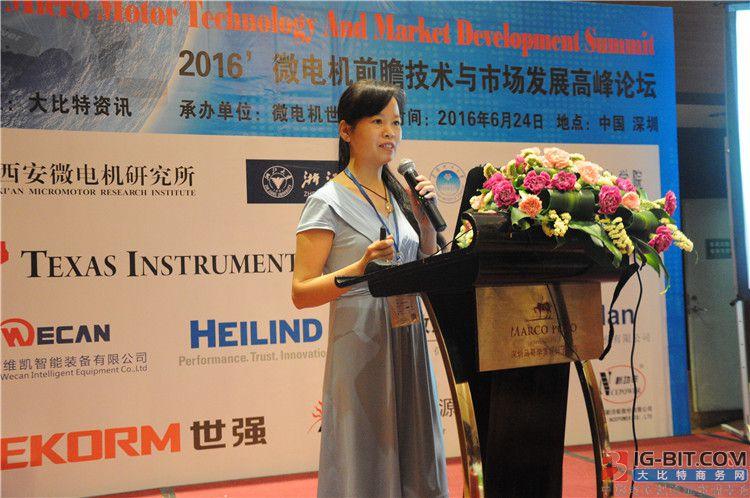 西安微电机研究所教授闵琳《永磁电机综述》