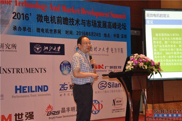 华南理工大学杨向宇教授《高效电机及电机系统节能》