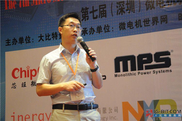 芯旺微技术销售经理卢恒阳《ChipON工业级MCU在电机控制中应用于创新》