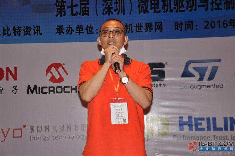 广闳科技业务部部长钱英豪《直流无刷电机驱动开发平台》