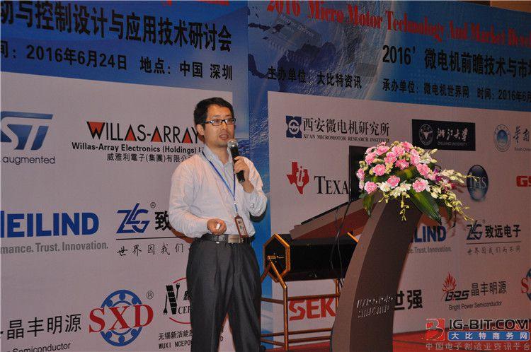 NXP中国区微控制器市场经理李唐山《恩智浦半导体电机控制解决方案介绍》