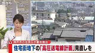 日本神户住宅区将重新预估高压输电线缆