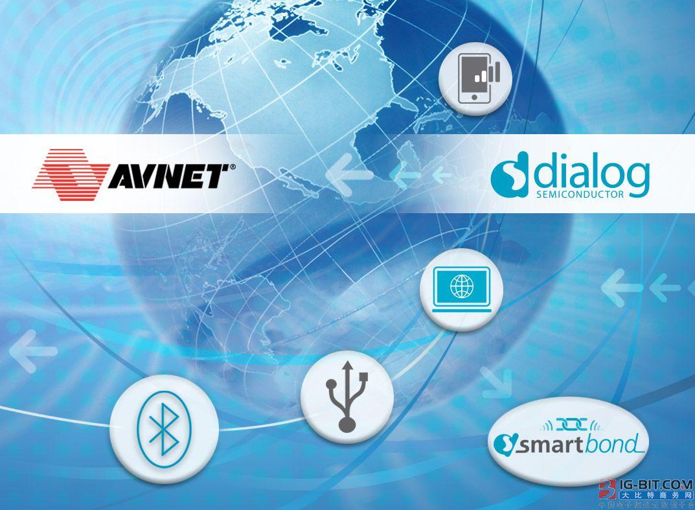 Dialog公司与安富利签订全球分销协议