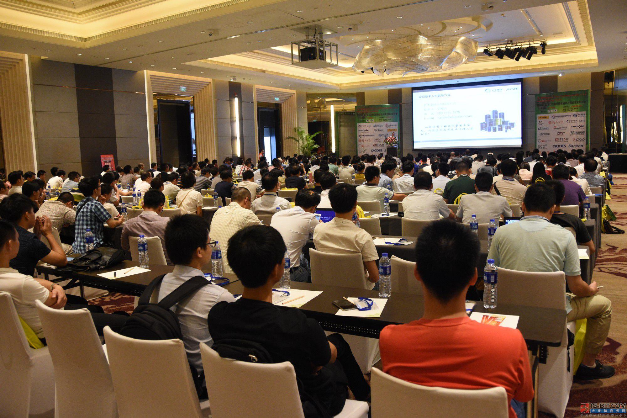 第二十届(厦门)LED通用照明驱动与调光技术研讨会成功举行