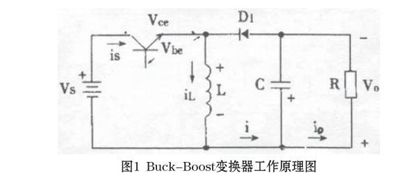 就此而言,反激式变换器也就是具有隔离变压器的buck-boost变换器.