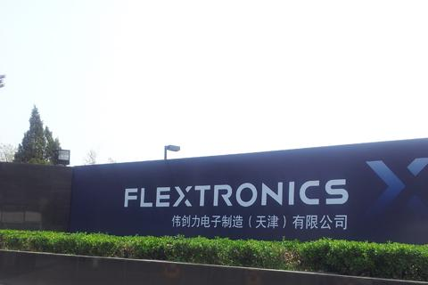 伟创力天津工厂全面停产  因联想整合供应链