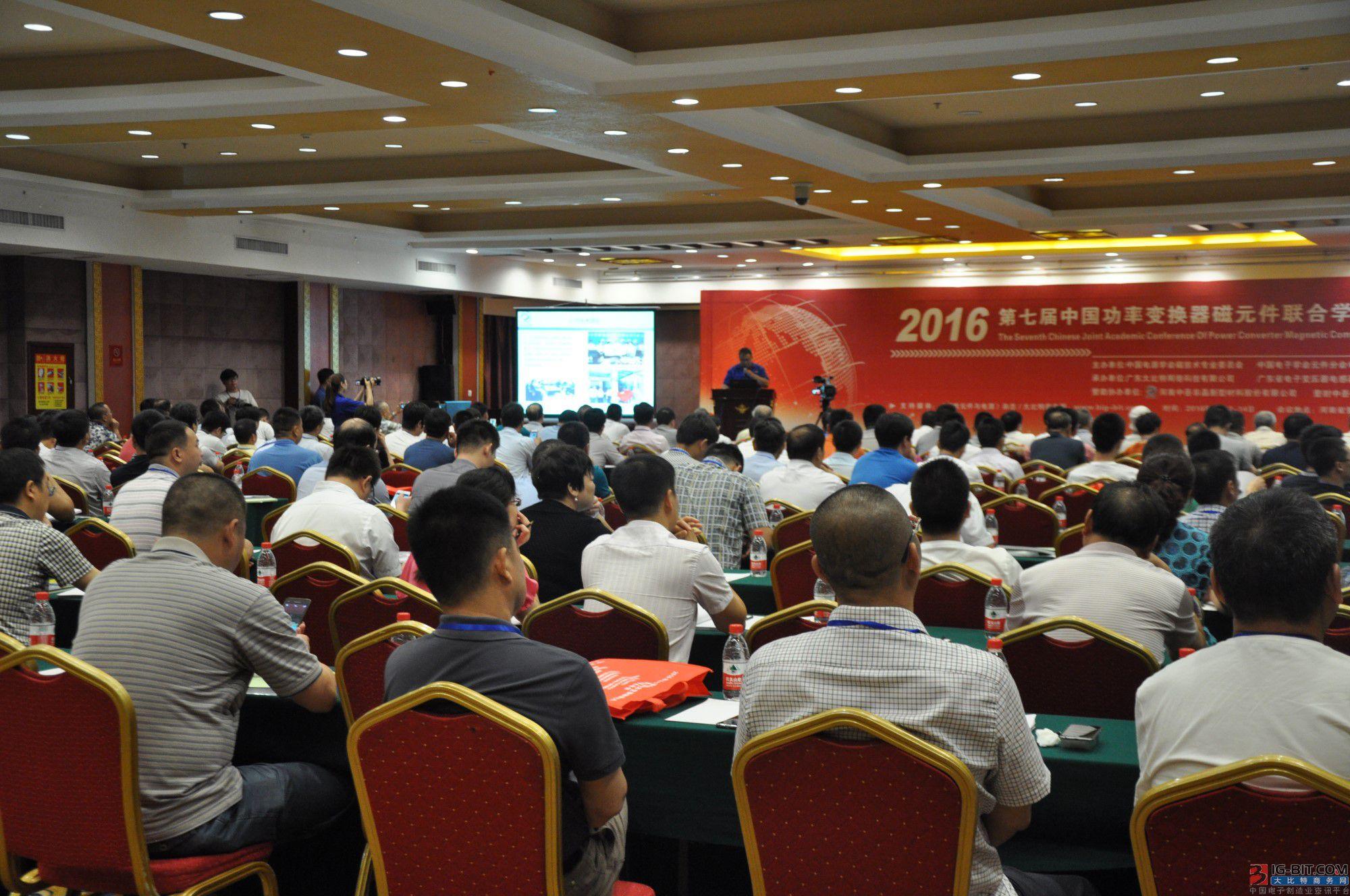 第七届功率变换器学术年会在豫举办 学术、企业界跨界交流