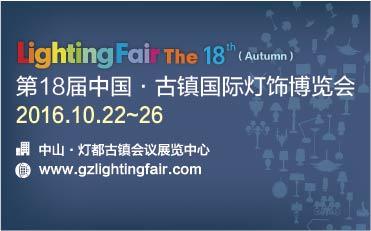 第18届古镇国际灯饰博览会