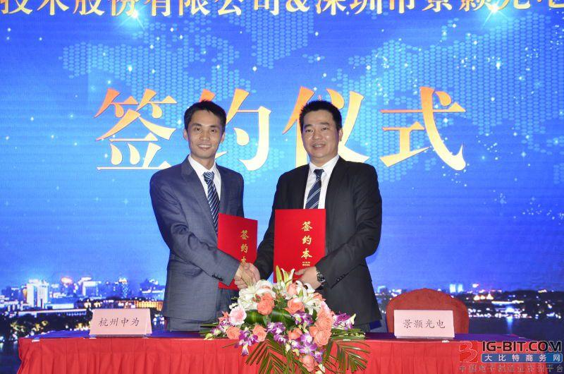 紧接着,杭州中为光电技术股份有限公司还分别与杭州海康机器人技术有限公司、深圳市景颢光电科技有限公司举行了签约仪式。