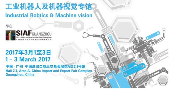 SIAF2017机器人及机器视觉专馆展位即将售罄
