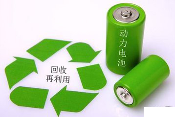 动力锂电池回收