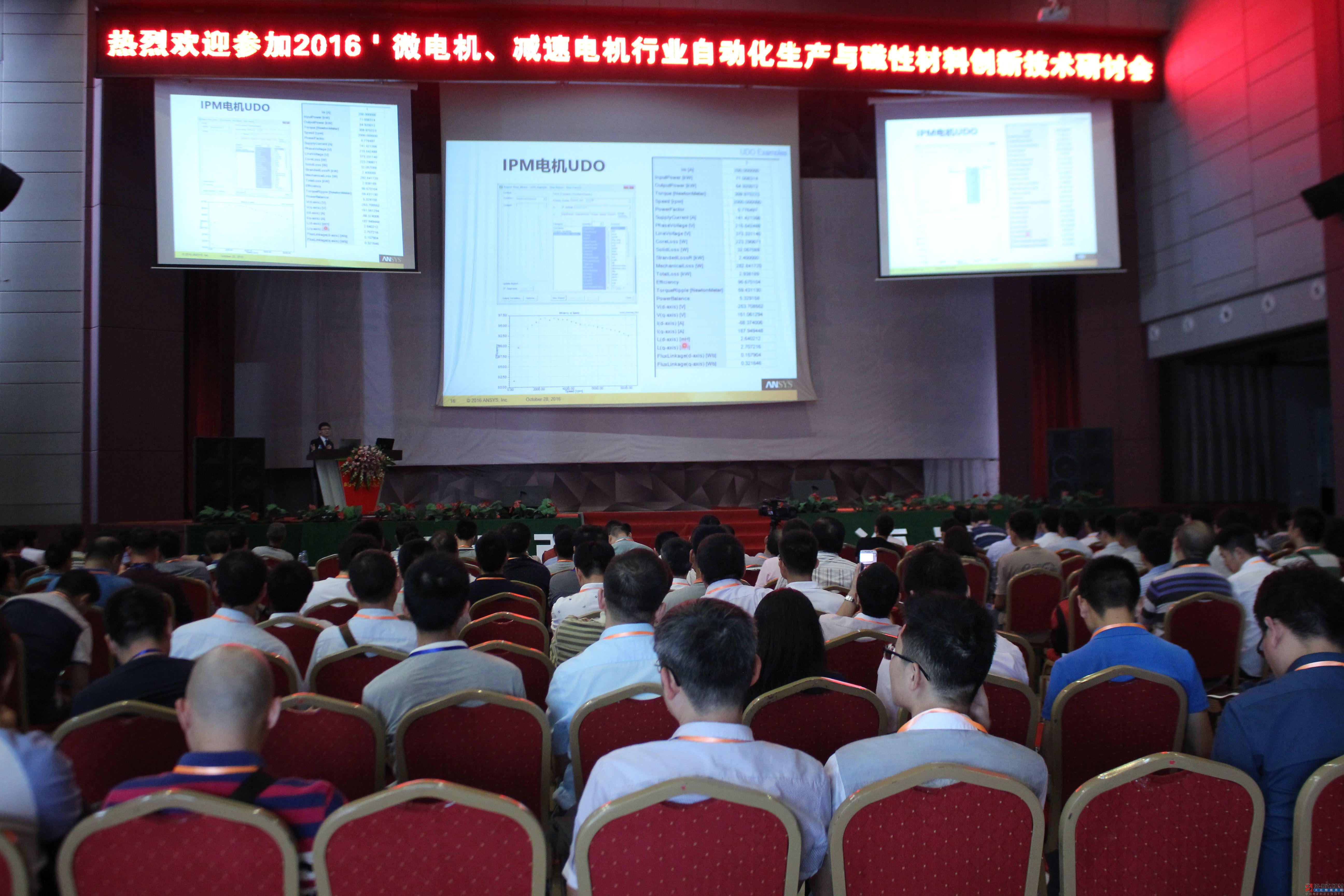 推动转型升级  首届微电机自动化会议圆满落幕