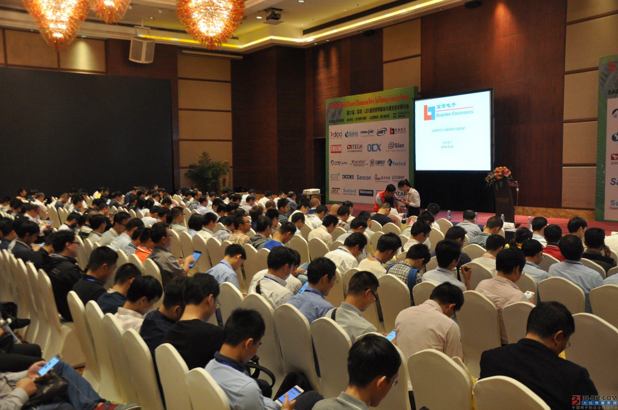 深圳LED照明驱动技术研讨会圆满落幕