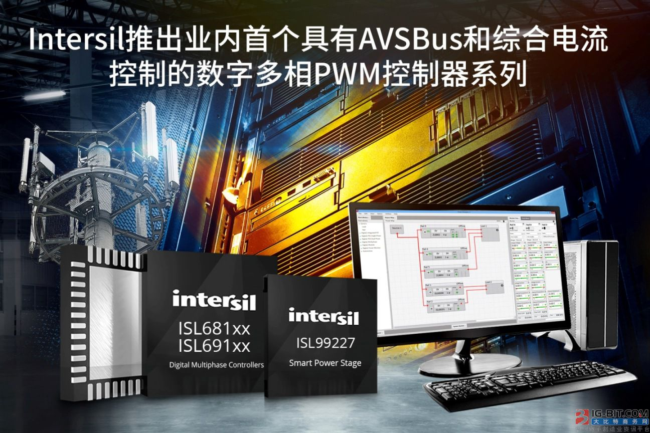 Intersil推出业内首个具有AVSBus和综合电流控制的数字多相PWM控制器系列
