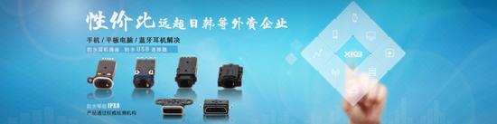 星坤电子推出防水USB连接器防水耳机插座