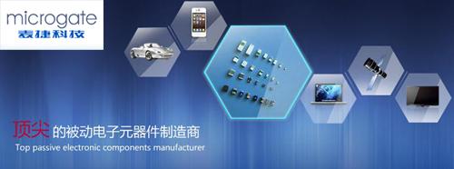 麦捷科技8.5亿融资获核准 小尺寸一体成型电感项目将启动